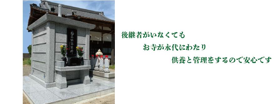 後継者がいなくてもお寺が永代にわたり、供養と管理をするので安心です