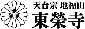 東榮寺(東栄寺)|千葉県上総一ノ宮